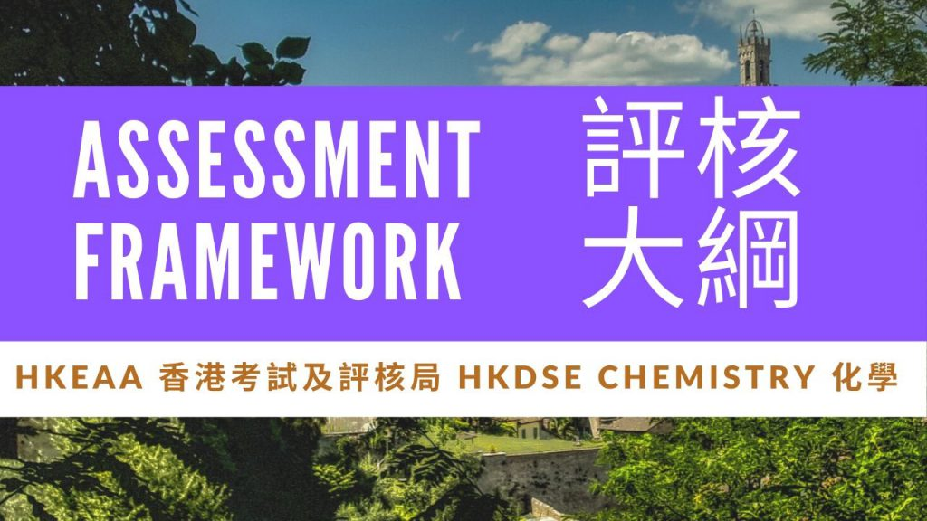 Assessment Framework 評核大綱
